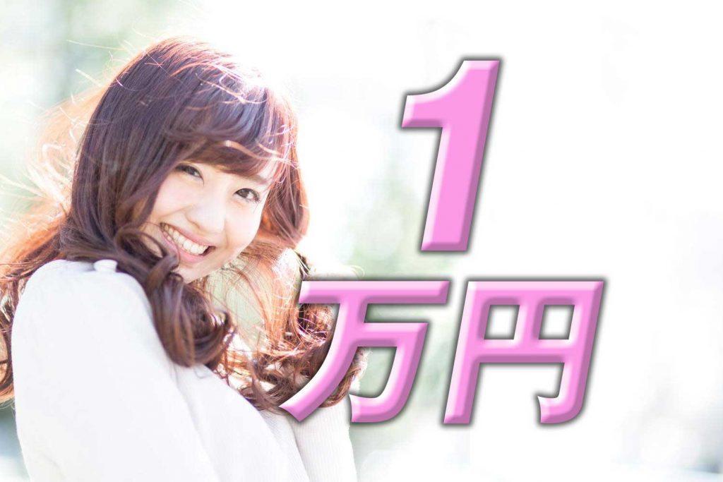 10000yen_hoshii