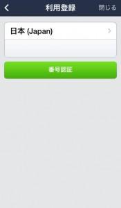 lineの利用登録画面