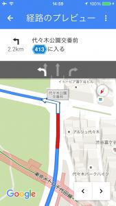 グーグルマップのナビ機能
