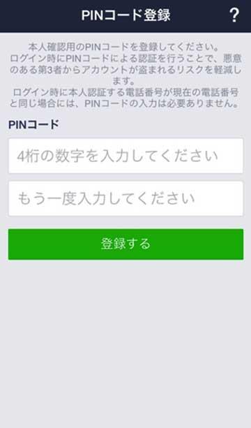 LINEのPINコード入力画面