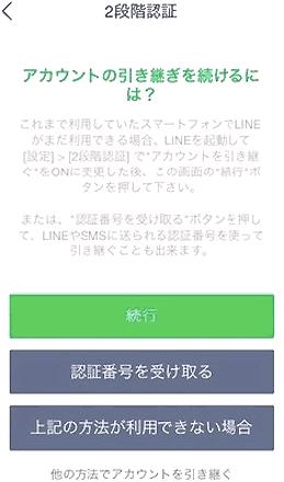 line_ninsho02
