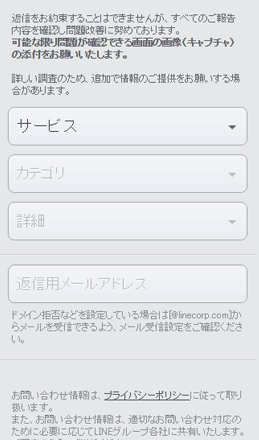 line_ninsho03