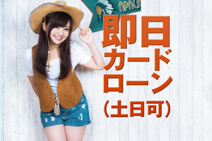 sokujitsu_cardloan