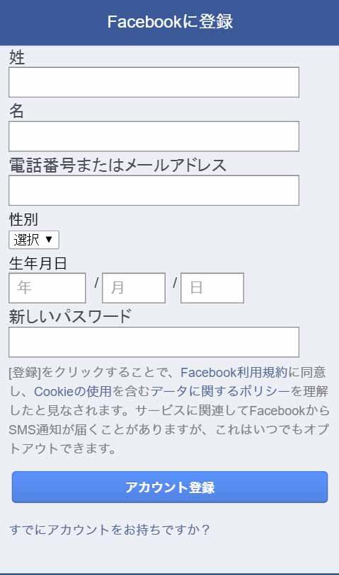 facebook登録画面