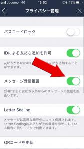 LINEのプライバシー管理の中のメッセージ受信拒否を設定するところ