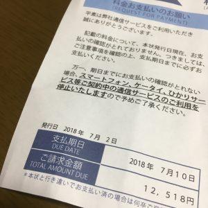 携帯料金の督促状