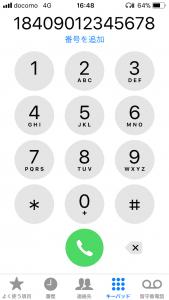 電話番号の先頭に184を付けて非通知発信する様子