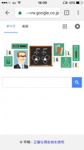 ChromeでGoogleを開いた画面