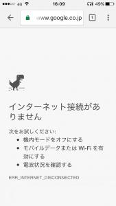 Chromeで「インターネット接続がありません」と表示された画面