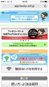 SafariでFamima_Wifiのログイン画面を開いた状態