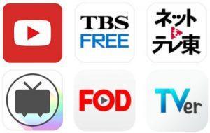 テレビや動画アプリのアイコン