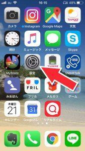 iPhoneのホーム画面から「設定」を開く