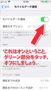 「モバイルデータ通信」が有効(オン)なので、切り替えボタンを押して、オフにする