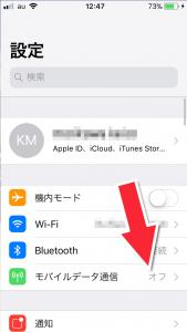 設定画面に戻ると「モバイルデータ通信」の欄に「オフ」と表示されている