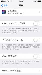 iPhoneの写真の設定画面
