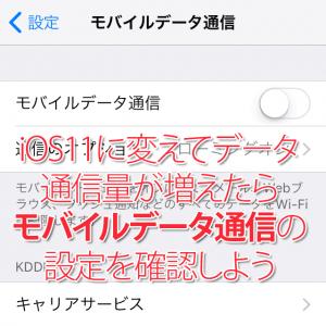 iOS11に変えてデータ通信量が増えたらモバイルデータ通信の設定を確認しよう