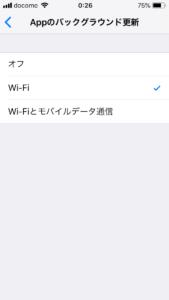 バックグラウンド更新の設定をWi-Fiのみに変更