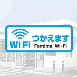 ファミマの無料Wifi