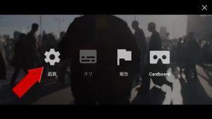 Youtubeの画質設定