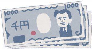 1000円札3枚
