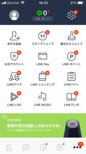 iPhone版LINEの管理画面