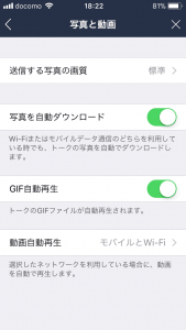 iPhone版LINEの写真と動画の設定画面