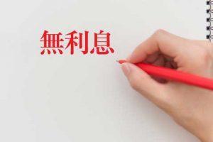 無利息という文字と赤ペン