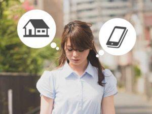 家賃や携帯代の支払いに困る女性