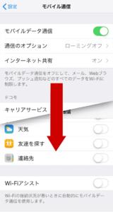 iPhoneのWifiアシスト設定画面
