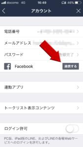 LINEのアカウント画面