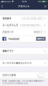 LINEのアカウント情報画面