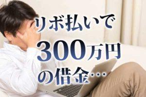 リボ払いで作った300万円の借金に頭を抱える男性