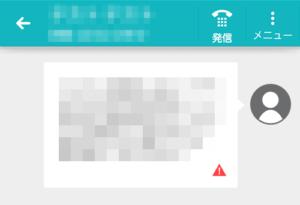SMSのメッセージに赤い三角形の中にビックリマーク