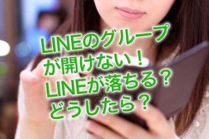 LINEのグループが開けない、落ちる