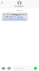 SMSに届いたインスタグラムのパスワード再設定メッセージ