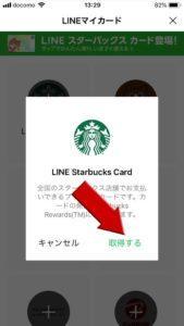LINE STARBACKS CARDを取得する