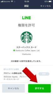 LINE STARBACKS CARDの認証で、権限を許可する