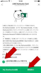 LINE STARBACKS CARDの規約に同意して、新規発行する