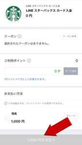 1000円を支払うをクリックする