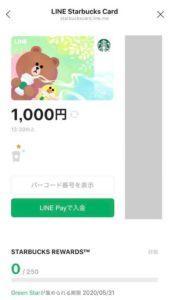 LINE STARBACKS CARDに1000円がチャージされました