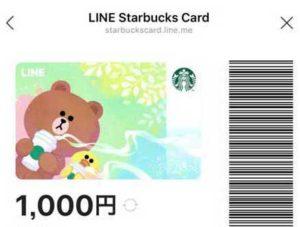 linepayのスターバックスカードに1000円分チャージしたところ