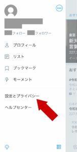 Twitterで「メニュー」から「設定とプライバシー」を開く