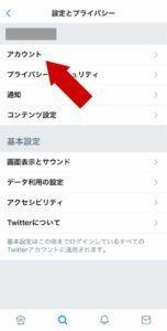 Twitterの「設定とプライバシー」から「アカウント」を開く