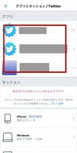 Twitterの「アプリとセッション」から不要なアプリの連携を解除