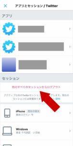 Twitterの「アプリとセッション」から「他のすべてのセッションからログアウト」を実行