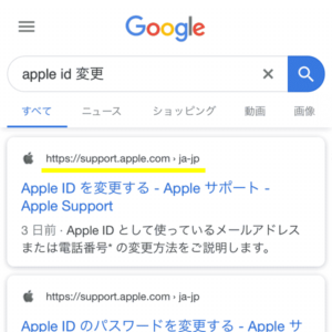 Apple ID 変更と検索したところ