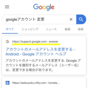 googleアカウント変更と検索したところ
