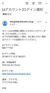 [dアカウント]ログイン通知|本メールはお客様にご確認いただきたいログインがあったため送信しています