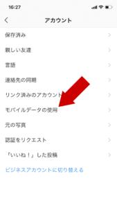 インスタ「モバイルデータの使用」を選択