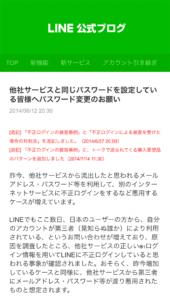 LINE公式ブログ